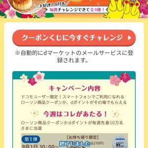 【ドコモ】うきうきクーポンくじDX 9月第2弾は50万名に「バスチー」「dポイント」が必ず当たる
