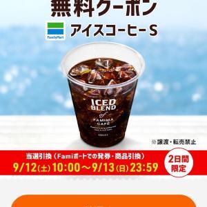 【スマートニュース】ファミマの「アイスコーヒーS」が5万名に当たる プッシュ通知許可で2回抽選