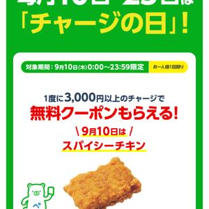 【9月10日限定】3,000円以上のFamiPayチャージで「スパイシーチキン」がもらえる