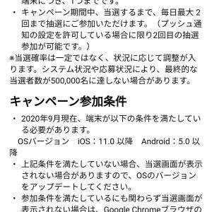 【スマートニュース】くら寿司の「お寿司一皿 無料」が50万名に当たる プッシュ通知許可で2回抽選