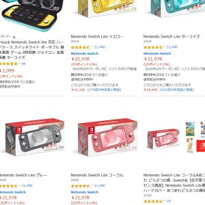 【ゲーム】「Nintendo Switch Lite」アマゾンで定価での販売を確認