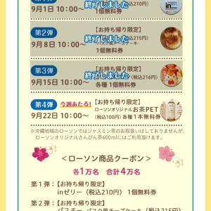 【ドコモ】うきうきクーポンくじDX 9月第4弾は50万名に「ローソンオリジナルお茶PET」「dポイント」が必ず当たる