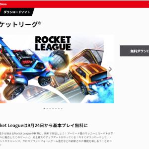 【ゲーム】「ロケットリーグ」9月24日から無料化