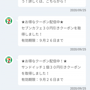 【セブンイレブン/PayPay】711円以上利用で「Pokémon GO Special Weekend」参加券プレゼント(要エントリー)