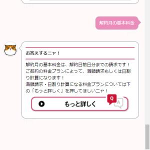 【Y!mobile】1日に解約すると料金請求は前月分までになる?