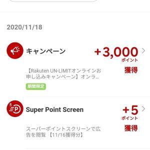 【楽天モバイル】申込時に紹介者ID入力で2,000ptプレゼント (残り2枠あります)