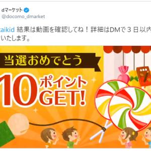 【dマーケット】月曜日にdポイントがあたるキャンペーン (10pt当たりました)