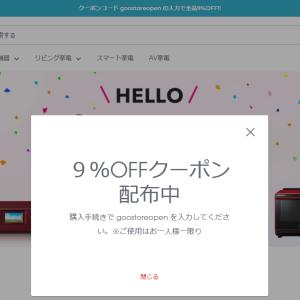 「gooストア」11月25日オープン 9%OFFクーポン配布中