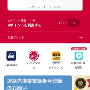 【ドコモ】d払いアプリでエラーコード「KP13001」 (ネットワークへの接続に失敗しました)