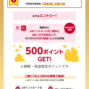 【dポイント/d払い】12月1日から「あり5とう祭」スタート 500ポイントもらえる&最大5万ポイントが当たる