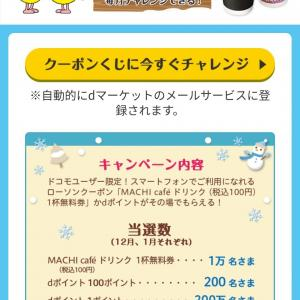 【ドコモ】うきうきクーポンくじ 先着200万名に「MACHI café ドリンク」「dポイント」が必ず当たる