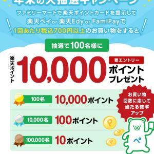 【ファミマ/楽天】最大10,000ポイントが当たる「年末の大抽選キャンペーン」