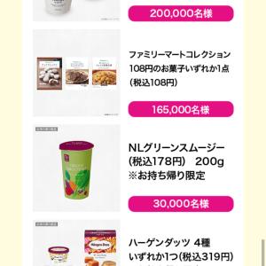 「Yahoo! JAPAN」アプリ 対象のタブ追加で80万名に無料クーポンが当たる