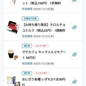 【ローソンアプリ】12月24日~25日限定「ホットカフェラテ(M)」無料クーポンをプレゼント 先着25万名