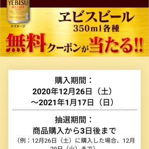 【セブンイレブン】アプリでビール・チューハイを買うと「ヱビス350ml」が当たる
