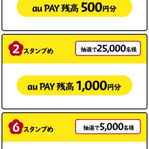 【ローソン】「アプリスタンプラリー」 au PAY 残高500円/1,000円/10,000円分が当たる