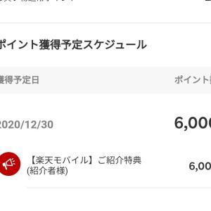【楽天モバイル】「ご紹介特典」で1,000ptプレゼント (残り1枠?)