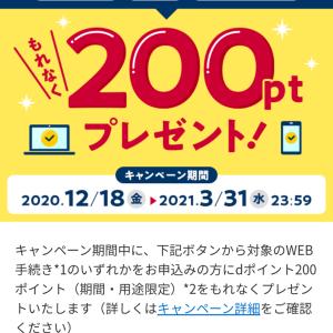 【ドコモ】WEB手続きでもれなく200ptプレゼント