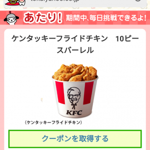 【ヤフー】毎日スロットくじ 「KFC10ピースバーレル」当たりました!