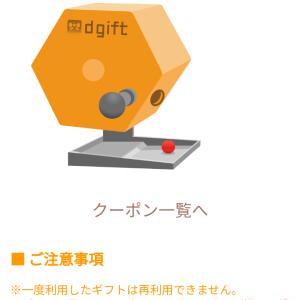 「dgift抽選アプリ」リリース記念 1,000名にAmazonギフト券100円分が当たる (当たりました!)