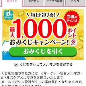 【アプリ】「dヘルスケア」おみくじキャンペーン 毎日最大1,000ポイント当選のチャンス