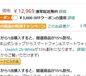 【スマホ】「UMIDIGI A7S」販売開始 3,000円OFFクーポンも出現