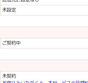 【ドコモ光】更新月(契約満了月)の確認方法 2019年3月から「当月」も解約金無し