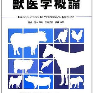 獣医学概論 ~獣医学生のはじめの一歩~