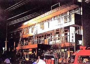 東村山・松寿園火災から33年 ~社会的弱者は、より厳しい状況に置かれやすい~