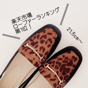 楽天市場でローファーランキング1位になった靴を口コミ!小さいサイズは21.5cmからあるよ
