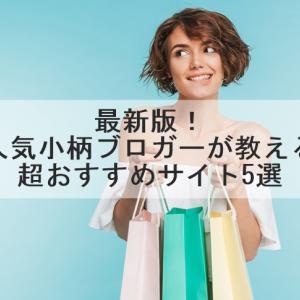 小柄女性がネットでお買い物する時に、便利なサイト5選!