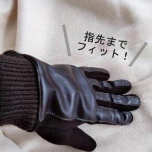 手が小さくて手袋の先が余ってしまう!そんな悩みを解決する小柄ピッタリの手袋を紹介!