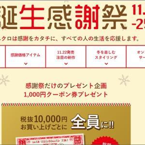 【これは買い!】ユニクロ誕生感謝祭は今からガンガン着れるカシミヤセーターがイチオシ!