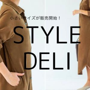 STYLE DELI(スタイルデリ)で小柄専用サイズ「Pサイズ」が始まりました!