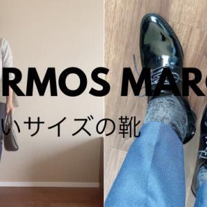 【小さいサイズの靴】小柄ブロガーイチオシ!『フォアモスマルコ』のショートブーツは疲れずオシャレ!