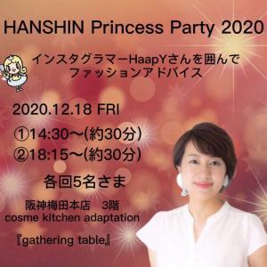 【阪神デパート&小柄インスタグラマーHappY】コラボイベント予約開始!12月4日