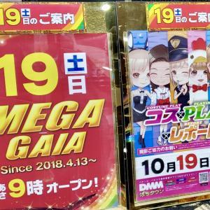19日 メガガイア柳井店さま☆