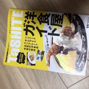 月刊TaSHITE11月号☆水波るな☆