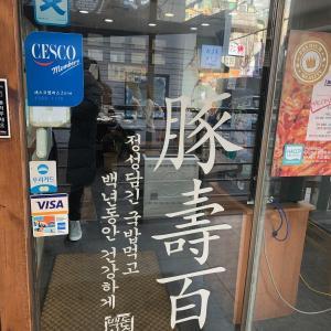 2019.01~ソウル弾丸1泊2日~【弘大/豚寿百】