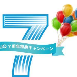 HiLIQ 7周年イベント開催