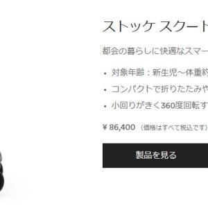 31w3d ベビーカー選びと購入*STOKKE スクート2