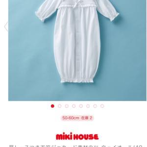 35w4d ミキハウスのベビードレス