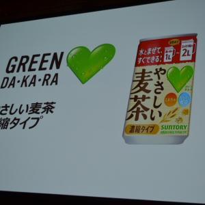 サントリー グリーンダカラやさしい麦茶 濃縮タイプ