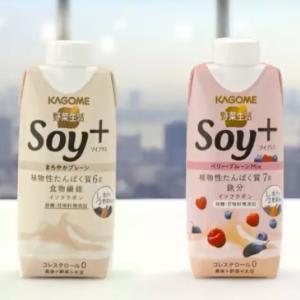 カゴメ  カゴメ野菜生活Soy+シリーズ