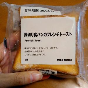無印良品のフレンチトーストの味とカロリー