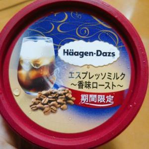 ハーゲンダッツエスプレッソミルクを食べてみた口コミ