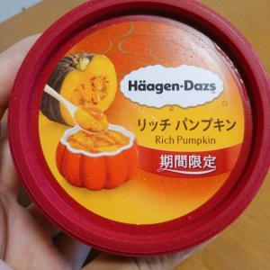 ハーゲンダッツ リッチパンプキンの感想と、かぼちゃスイーツレシピ