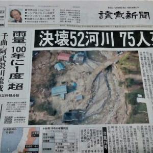 雨量「100年に1度」超 千曲・阿武隈川流域 防災科研分析