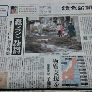 五輪マラソン 札幌検討 競歩も IOC 暑さ対策