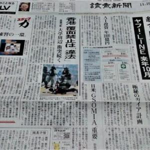 日米、GSOMIA[「重要」 防衛相